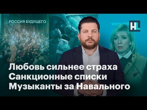 Любовь сильнее страха, санкционные списки, музыканты за Навального