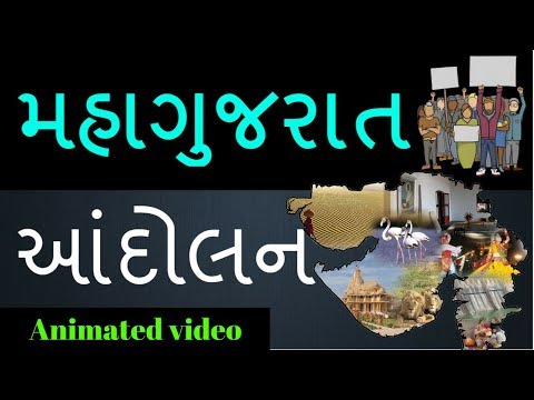Mahagujarat andolan  in Gujarati|Gujarat History|Animated video