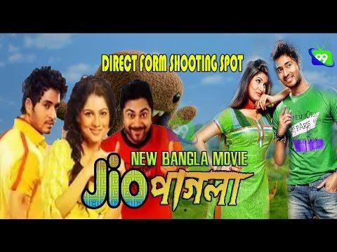 Jio Pagla  জিও পাগলা  New Bengali movie  Direct from shooting spot   Jishu   Soham   Jio Pagla movie