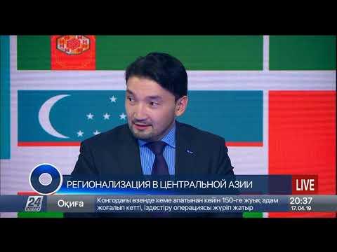 Круглый стол. Регионализация в Центральной Азии