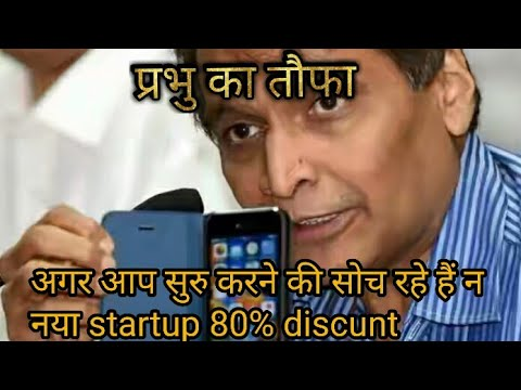 Suresh Prabhu Minister of Commerce and Industry | Startups get 80% rebate on patent fee |