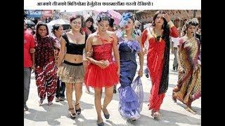 तेश्रो लिङ्गीहरुको गाईजात्रामा तडक भडक यस्तो देखियो - Third Genders At Gaijatra Festival.