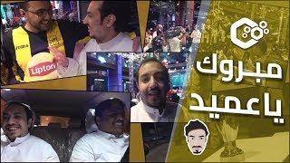 مبروك لمساعد وراكان  😍 الاتحاد بطلاً للدوري السعودي الإلكتروني  🖤💛