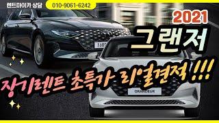 2021년 그랜저 장기렌트 초특가 월렌탈료 공개!!!