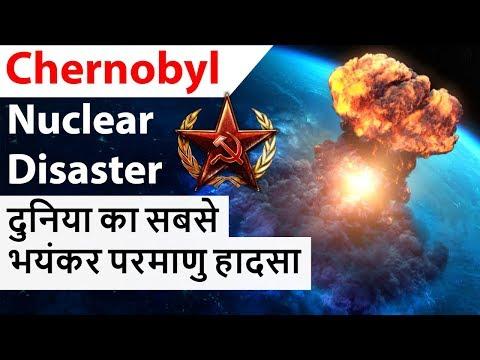 The Chernobyl Nuclear Disaster - दुनिया का सबसे भयंकर परमाणु हादसा - Know all about it