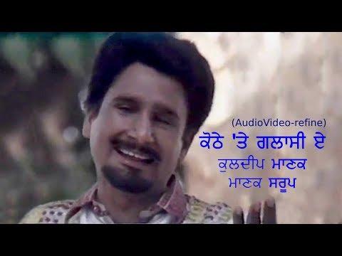 Kothe 'te Glasi E (AV-refine) - Kuldip Manak & Manak Saroop - Radio Tari