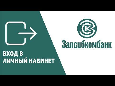 Вход в личный кабинет Запсибкомбанка (zapsibkombank.ru) онлайн на официальном сайте компании