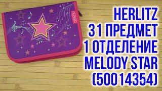 Розпакування Herlitz 31 предмет 1 відділення Melody Star 50014354
