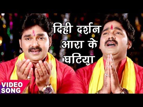 Pawan Singh NEW छठ गीत 2017 - दिही दर्शन आरा के घटिया - Bhojpuri Chhath Geet
