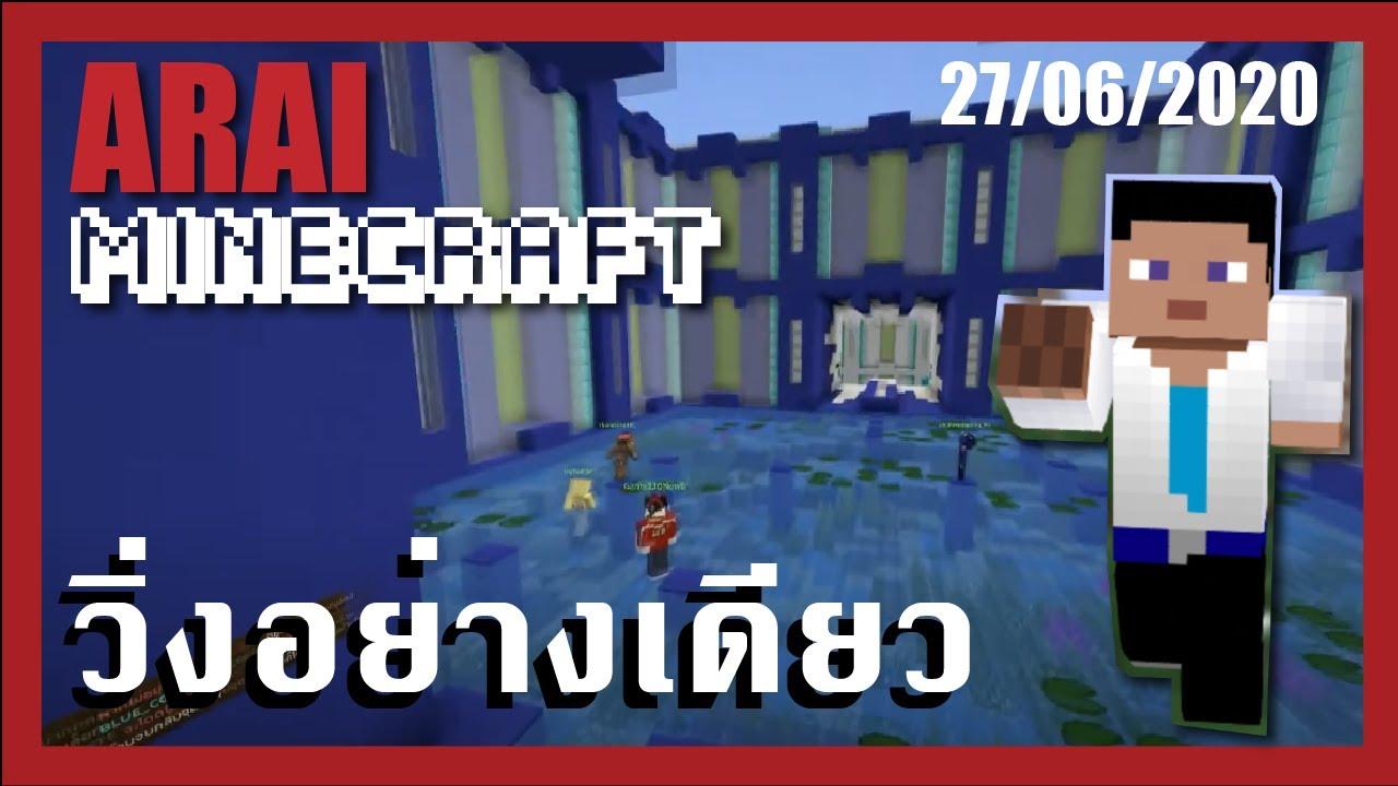 Arai Minecraft - กิจกรรม วิ่งอย่างเดียว (27-06-2020)