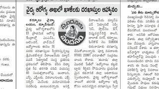 వైద్య ఆరోగ్య శాఖలో govt jobs post