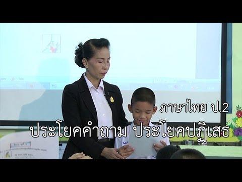 ภาษาไทย ป.2 ประโยคคำถาม ประโยคปฏิเสธ ครูสุธีรา ไชยปัญญา