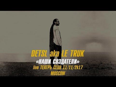 Клип Le Truk - Наши создатели