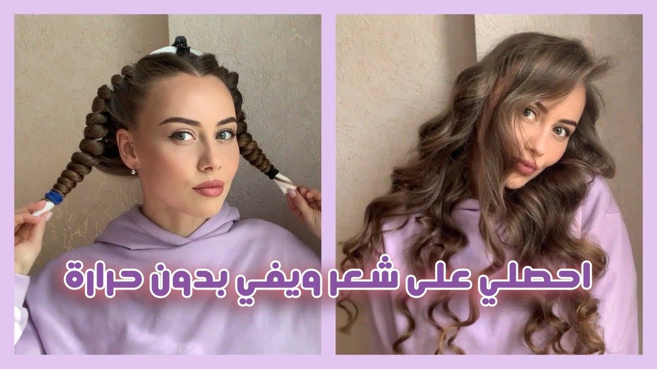 طريقة جديدة و سهلة للحصول على شعر ويفي بدون حرارة كمحترفين Youtube