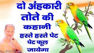 दो अंहकारी तोते की कहानी सुनकर हस्ते हस्ते पेट फूल जायेगा - Pulak Sagar Ji Maharaaj New Parvachan