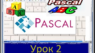 PASCAL. Урок 2. Вывод (read/readln). типы данных(integer, real), переменные. ПАСКАЛЬ