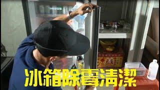 【有功夫,無懦夫】冰箱除霉清潔 #40
