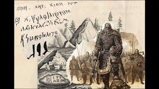 Войска Лунных Рун Руси в Карпатах! Книга 1871г. Чтение рун.