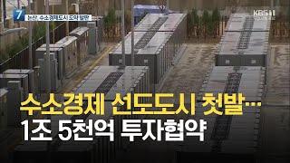 수소경제 선도도시 첫발…1조 5천억 투자협약 / KBS…