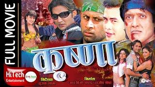 Krishna || Nepali Movie || कृष्णा
