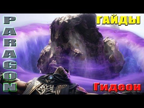 видео: paragon. Гайд на Гидеона. Осторожно, метеорит!!!