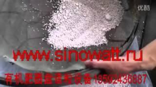гранулятор, брикетный пресс, оборудования для производства удобрения(, 2015-06-24T14:22:39.000Z)