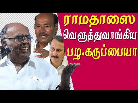 pala karuppiah speech admk & PMK  Alliance 300 crores Rupees Tamil news live  Pala karuppiah speech   in DMK meeting propaganda speaker pala karuppiah  said  300 crores of Rupees transacted between  aiadmk and Pattali Makkal Katchi,  he also criticize  Anbumani Ramadoss and Dr Ramadas for  having Alliance with ADmk   karuppaiya, pala karuppiah speech, pazha karuppaiah speech, pala karuppiah   More tamil news tamil news today latest tamil news kollywood news kollywood tamil news Please Subscribe to red pix 24x7 https://goo.gl/bzRyDm  #tamilnewslive sun tv news sun news live sun news