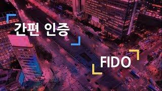 아이웹 랜섬웨어사건 차세대 FIDO인증 페이스북 5천만…
