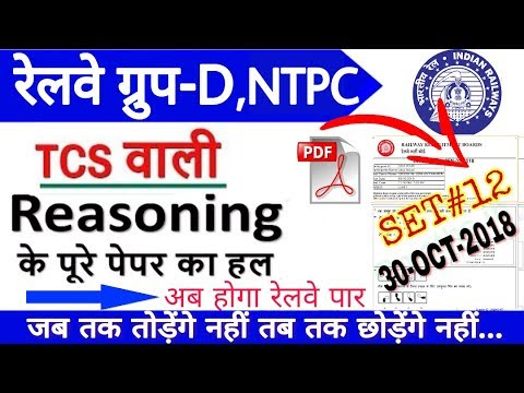 RRB Group-D Previous Year Reasoning (SET#12);RRC Group-D Exam 2019/NTPC/RRB JE Exam 2019