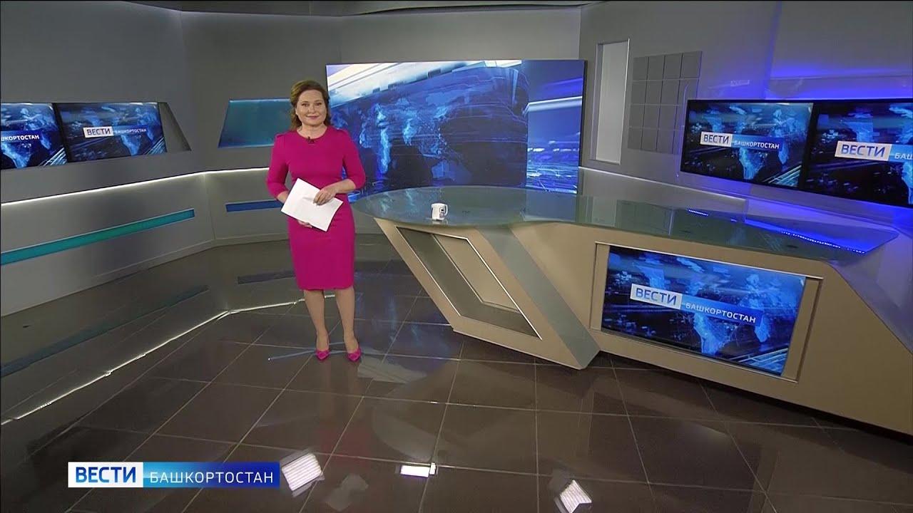 Вести-Башкортостан – 20.01.21