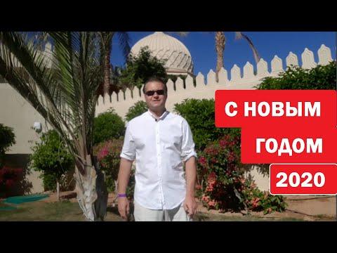 С НОВЫМ 2020 ГОДОМ! Поздравление от Андрея Полховского