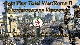Let's Play Total War:Rome II.Карфагенская Империя (s2/ep34) - Опрометчивые действия