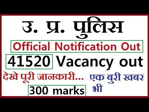 Up police vacancy out- 2018 II up police bharti 2018