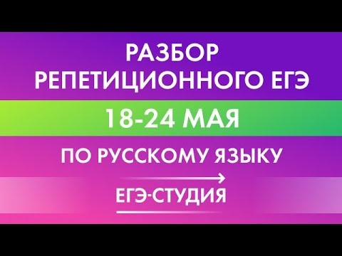 Самый новый пробник ЕГЭ по русскому языку 2020! Полный разбор