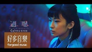 Crispy脆樂團 [ 過曝 Overexposure ] Official Music Video