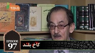 Kakhe Boland - Episode 97 / کاخ بلند - قسمت نود و هفتم