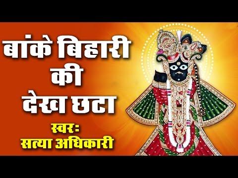 Banke Bihari Ki Dekh Chhata मेरो मन है गयो लटा पटा ॥ Best Krishna Bhajan || Satya Adhikari
