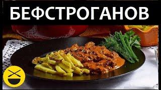 БЕФСТРОГАНОВ - Говядина по-строгановски