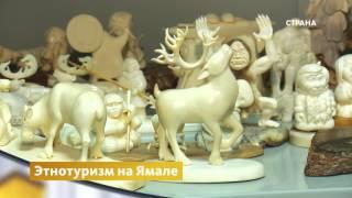 Этнотуризм на Ямале | Бизнес | Телеканал