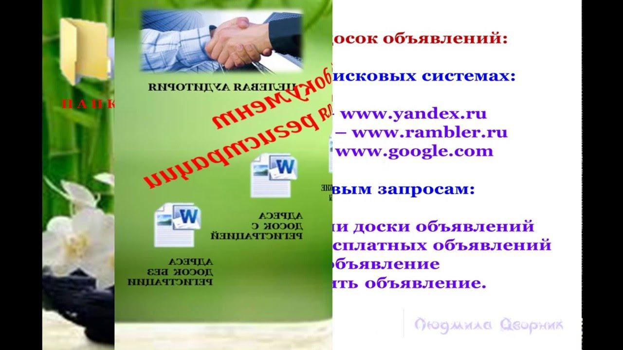 Дать бесплатное объявление в рамблер подать бесплатное объявление в москве куплю-продам