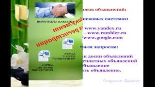 Как дать объявление на бесплатные доски. ч.1(http://ludmiladvornik.jimdo.com/ Видео предназначено тем, кто для себя решает вопрос рекламы своего бизнеса в интерн..., 2013-03-24T15:40:57.000Z)