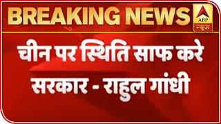 Rahul Gandhi On India-China Tiff: Modi Govt Should Share Details | ABP News