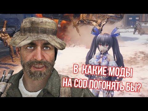 [Call Of Duty] В какие весёлые моды поиграть на НГ?