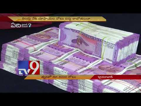 RBI to issue Rs 5,000 notes soon? - TV9