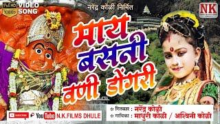 MAY BASNI VANI DONGARI... Saptshurngi Ahirani song 2018, N K Film