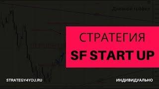 Стратегия SF Start Up (индивидуальное обучение)