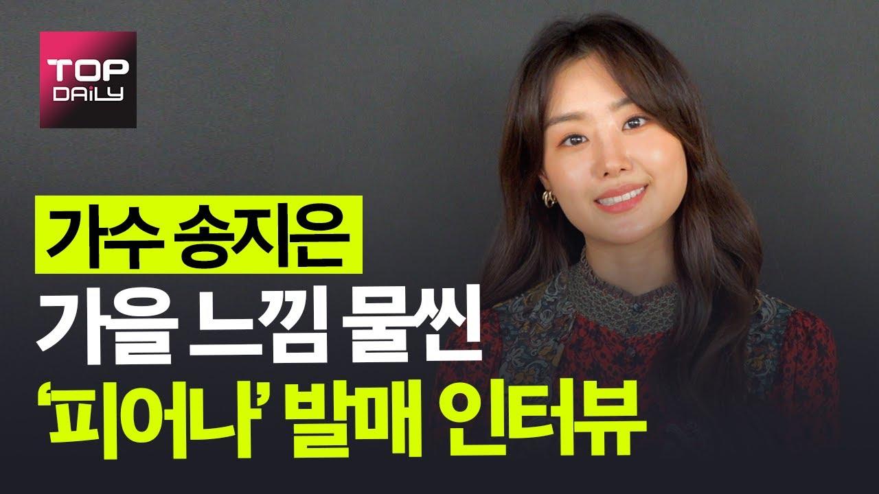 [톱터뷰] 3개월만에 초고속 컴백! 가을느낌 가득🍂 I 신곡 '피어나:開花'로 돌아온 가수 송지은(Song Ji Eun) - 톱데일리(Topdaily)