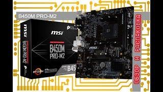 Распаковка и обзор материнской платы AM4 MSI B450M PRO M2