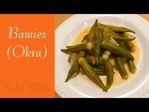 Okra Bamies A Greek Vegetable Dish Youtube
