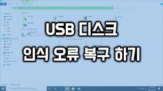 USB 디스크 인식 오…